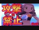 【ポケモン剣盾】攻撃技禁止プレイ6【ゆっくり実況】