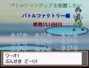 【ポケモンHGSS】今更バトルフロンティアを制覇する バトルファクトリー編 挑戦13,14回目 【ポケットモンスターソウルシルバー】