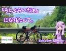 【第三回自転車動画祭】「ろんぐらいだぁ」になりたくて。Ep4 吉野ride編