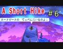 飛んだり崖登ったり自由なハイキング『A Short Hike』#6