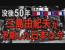 【討論】没後50年 三島由紀夫が予期した日本は今[桜R2/10/31]