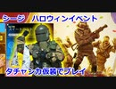 Rainbow Six Siege ハロウィンイベントゲーム 加齢た声でゲームを実況