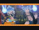 【MMDツイステ】ハッピーホロウと神様倶楽部【イデア/オルト】