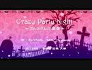 【歌ってみた】Crazy Party Night ~ぱんぷきんの逆襲~【オリジナルMV】