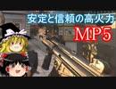 【CoD:BOCW】安定と信頼の高火力SMG「MP5」 【ゆっくり実況】 part02