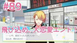 『うたの☆プリンスさまっ♪ Repeat LOVE』実況プレイPart89