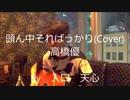 頭ん中そればっかり / 高橋優(Cover) 【入口 天心】