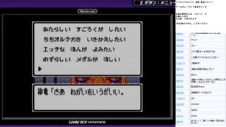 ドラゴンクエスト3 GBC版 実況プレイ part29