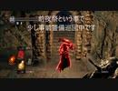【センの古城イベント 前夜祭】ダークソウルリマスター