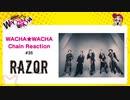 WACHA★WACHA Chain Reaction#35《RAZOR》