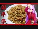 【謝米祭】チャーハン作るよ!【蟹炒飯】