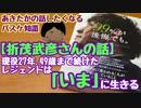 【折茂武彦さんの話】現役27年、49歳まで続けたレジェンドは「いま」に生きる