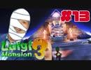 ホテルの中にピラミッド!!!!ルイージマンション3に挑戦【唐澤貴洋のゲーム実況】
