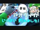 カヤックフィッシング #5 カヤックでアオリイカが釣れました!【VOICEROIDフィッシング】