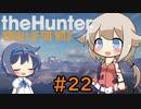 【theHunter:CotW】ハンターガールONEが征く#22【CeVIO実況】