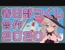 春日部つくし合作2020