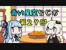 【ボイロラジオ】第29回 青い星空らじお