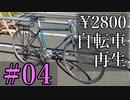 [#04] 2800円で買った自転車を再生する