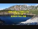 好きです富山(ご当地ソング)