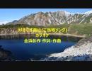 好きです富山(ご当地ソング)カラオケ