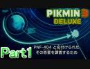 【実況】その惑星名は見付けられ無さそう【ピクミン3デラックス】Part1