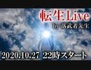 開運と食事の関係【転生Live】2020.10.27
