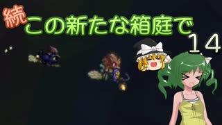 【ゆっくり実況プレイ】続・この新たな箱庭で14【Terraria1.4.1】