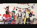 「グミチョコパンプキン」公式ミュージックビデオ