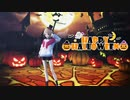 【MMD】happy halloween/逢朱りやら【Cover】