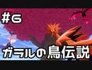 【実況】ポケットモンスターシールドをやってみる。(DLC第2弾編) 6日目