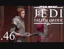 パダワンがジェダイマスターを目指してスターウォーズジェダイフォールンオーダーを実況プレイする.46[STAR WARS JEDI FALLEN ORDER]