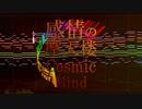 【東方再翻訳】感情の摩天楼 ~ Cosmic Mindを紅風に。