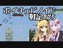 【Airships:Conquer the Skies】ボイチェビノイド戦記 第5話