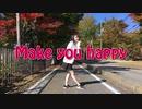 【羽愛】 NiziU 『Make you happy』【踊ってみた】