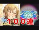 【デレステ】多田李衣菜を本気で狙いにいくフェス100連【ガチャ】