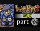 【サモンナイト3(2週目)】殲滅のヴァルキリー part53