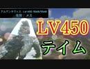【ARKモバイル】空の便利屋!アルゲンタヴィス(LV450)をテイム!!!【ゆっくり実況】