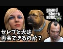 【GTA5 検証】セレブと犬は再会できるのか?(バインウッド土産:ケリー)+TA32秒