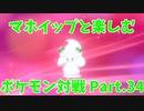 【ポケモン剣盾】マホイップと楽しむポケモン対戦Part.34【シングル:こらえるイバン起点作成型】