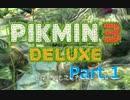 【実況】か弱い僕らの生存競争『ピクミン3 デラックス』【Part.1】
