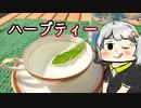 あかりのひとくちティータイム Vol.1 レモンマートル【VOICEROIDキッチン】