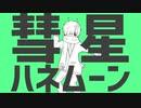 彗星ハネムーン - ナユタン星人 歌ってみた【ねいとあっと】