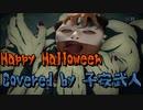 【子安武人風に】ハロウィンだし「Happy Halloween」歌ってみた(Covered by agito)【声真似】