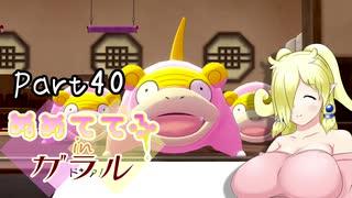 【ポケモン剣盾】ぬめててふinガラル Part40【ゆっくり実況プレイ】
