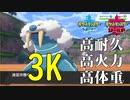 【ポケモン剣盾】高耐久高火力高体重!3K揃ったトドゼルガがかなりやる!【冠の雪原】