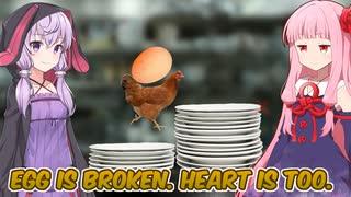 茜とゆかりと頭がフライドチキンになるゲーム Part1【egg is broken. heart is too.】