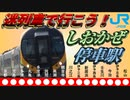 特急しおかぜの停車駅・歴史解説~JR四国の本気が見える特急。自動車への対抗は!?~【迷列車で行こう42】