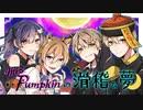【オリジナルMV】Mrs.Pumpkinの滑稽な夢/ハチ【窓付き@×runa×Sena×かんなちゃろ / 歌ってみた】