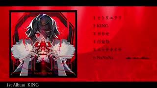 Kanaria 1stAlbum「KING」クロスフェード