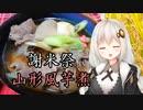 【謝米祭】牛肉しょうゆ味!山形風芋煮!【VOICEROIDキッチン】